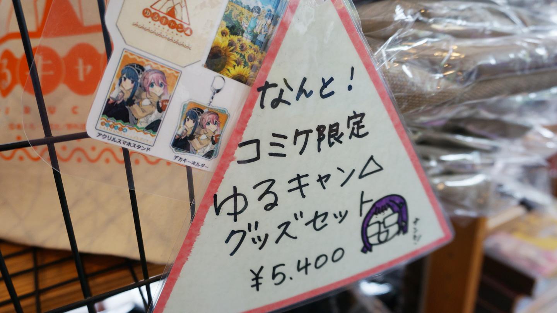 浩庵キャンプ場のゆるキャン△グッズ全アイテム徹底紹介!