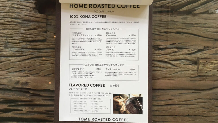 東京クラシックキャンプのカフェは非会員でも食事ができる!メニュー表